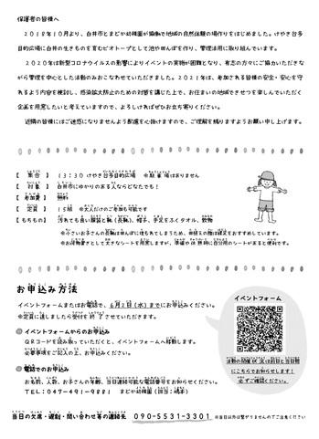 田植えと自然あそび_けやき台多目的広場2.jpg